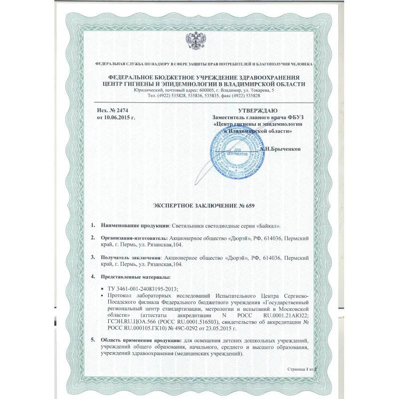 Грильято Байкал 64.3600.32