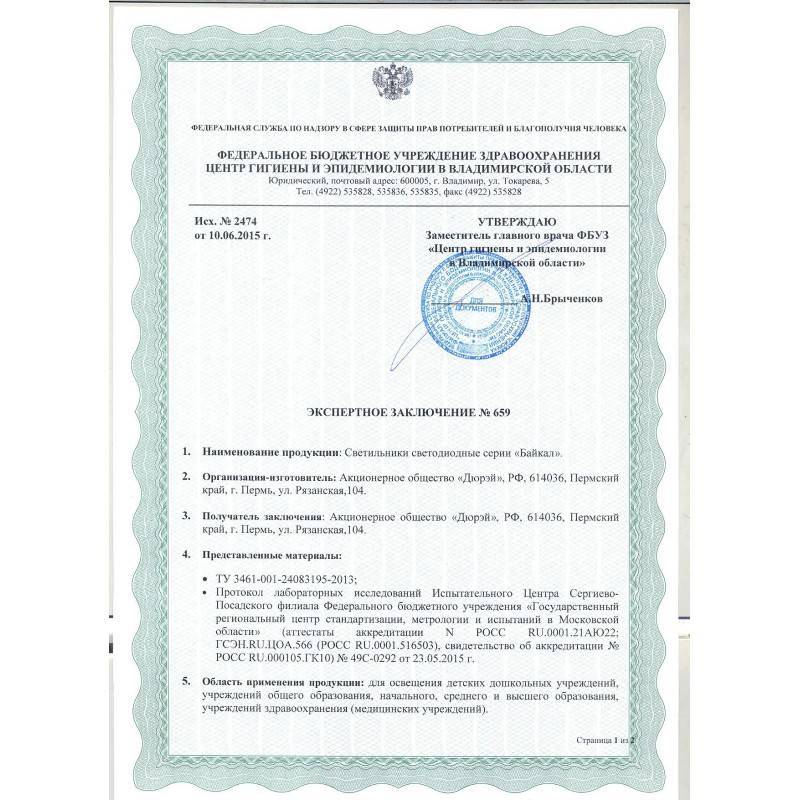 Аварийный светильник Байкал 48.2700.24