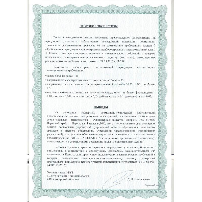 Грильято Байкал 96.6000.58