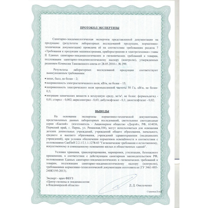 Байкал 48.2700.24 0,3
