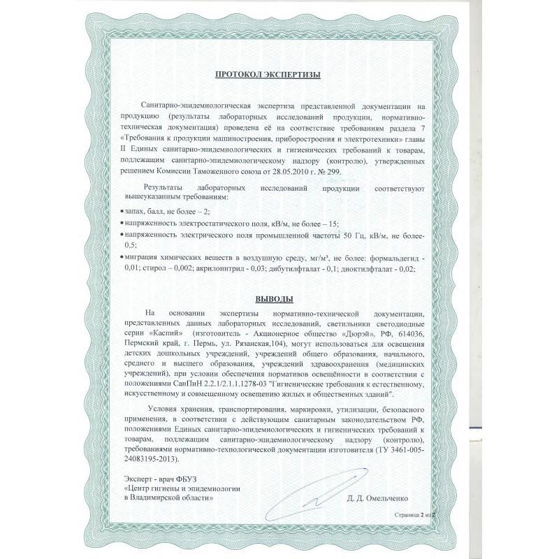 Каспий 48.2700.24
